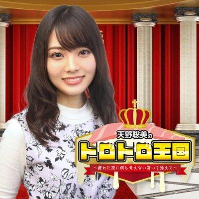 美人声優、天野聡美さんのかわいいインスタ画像 | 悟り人のブログ